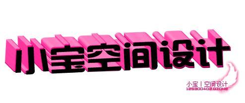 ps简单打造3D字体制作 - 好设之图 - 好设之图 唯美在指间的博客