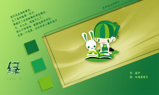 【轻淡浅唱周年庆典】七色花之二 [绿](文:葫芦) - 冷浸溶溶月 - .