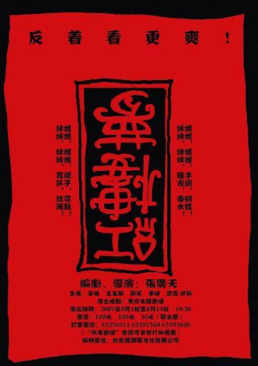 [广告]张广天惊世新戏——《红楼梦》海报 - hongqi.163blog - 另一个空间