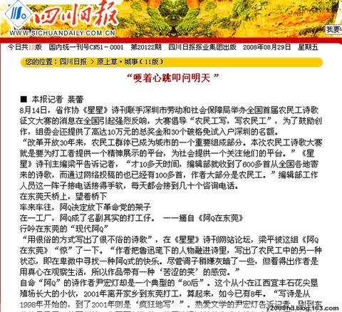 """[收录]《四川日报》:""""哽着心跳叩问明天""""  - 尹宏灯 - 宏灯的诗生活"""