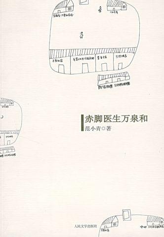 范小青:以平和笔触烹出文学五味 - 波斯蜗牛 - 开始