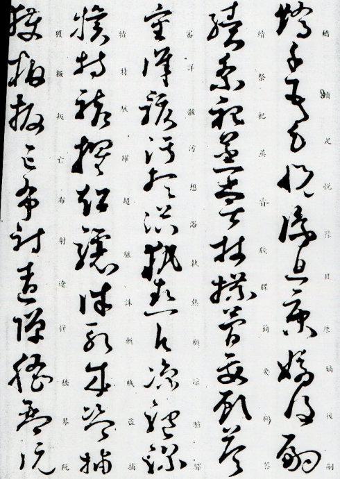 [转载]孙过庭《草书千字文第五本卷》(王诜题跋)
