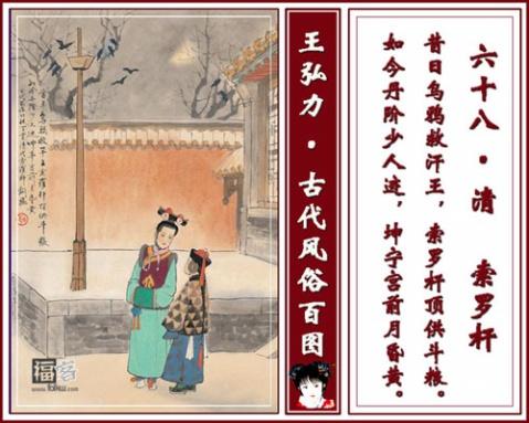 【圖文】中国古代风俗百图 - 秋夢園主☆秋 - ☆秋夢園☆
