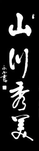 08书法89 - 董永西 - 宗山墨人的博客