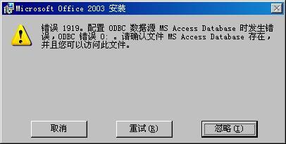 Office安装 错误1919 - 豆豆 - 学习SPSS,EXCEL各种统计软件