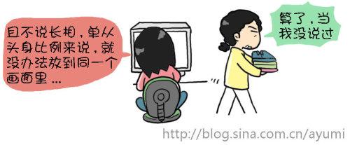 要求 - 小步 - 小步漫画日记