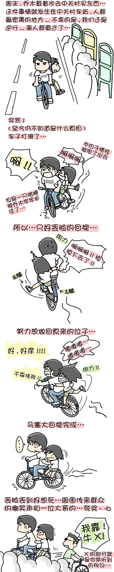 马赛大回旋 - 小步 - 小步漫画日记
