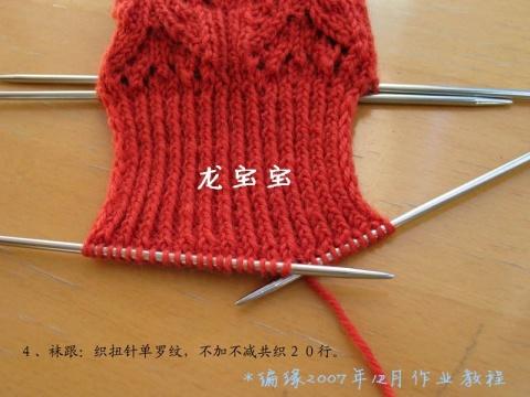 引用 [教程]第一次织袜子--龙宝宝 - 涟江草 - 林嫣织织不倦