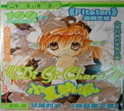 小夏钝帆 - youlin - youlin的漫畫閱讀日誌