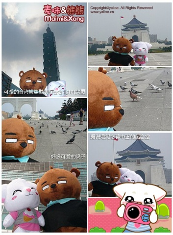 麦咪和熊熊的台湾游玩 - Yalloe麦咪和熊熊 - 麦咪和熊熊.Yalloe