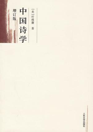叶维廉:西方人不懂中国美学 - 刘放 - 刘放的惊鸿一瞥