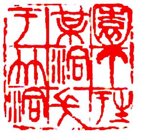 """论""""写意篆刻"""" - 河东缓缓斋 - 河东缓缓斋"""