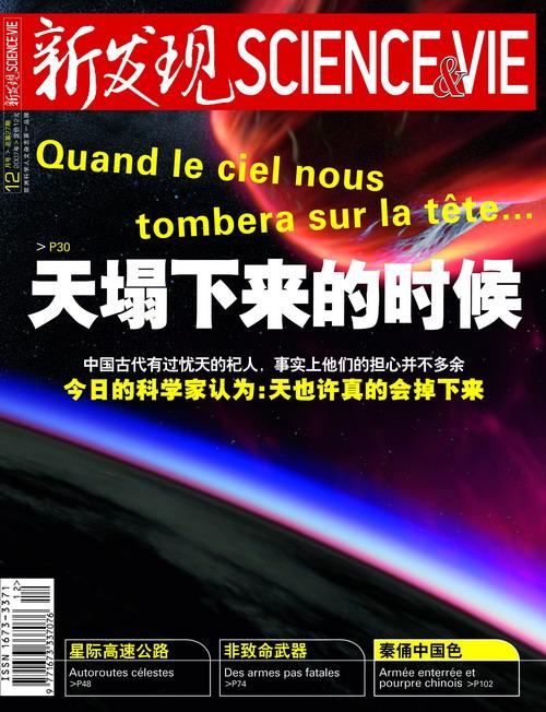 《新发现 SCIENCE  VIE》2007年12月号(总第27期) - 《新发现》杂志官方博客 - 《新发现》杂志官方博客
