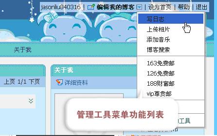 【转载】个人博客管理工具使用说明 - 艺洋人生 - 金瑞中学信息技术教学博客平台