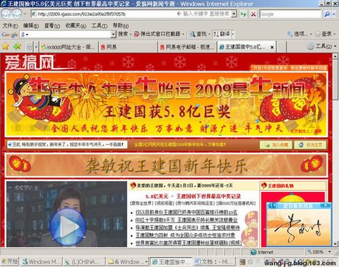 新年大运来 - wing - wang-j-g的个人主页