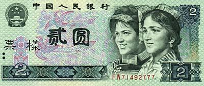 全套人民币欣赏 -  媚梅 - 人在空间的博客