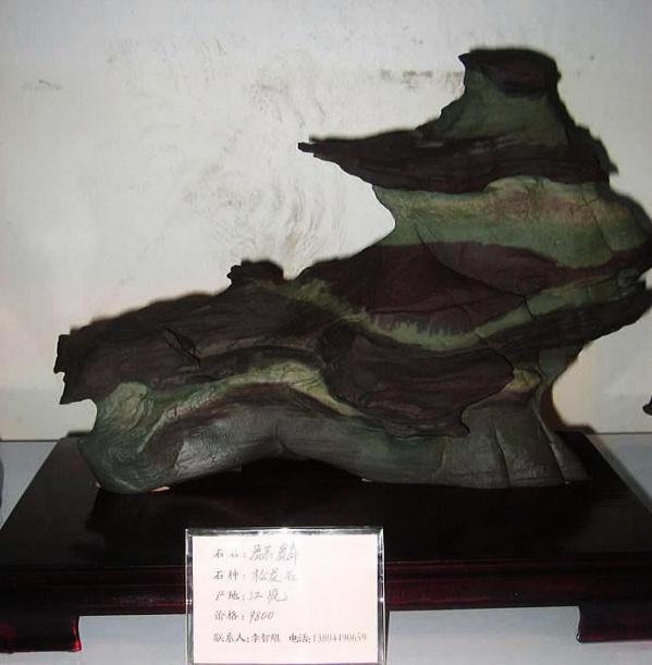 第三届奇石古玩艺术品展(组图) - 恋石斋 - 恋石斋