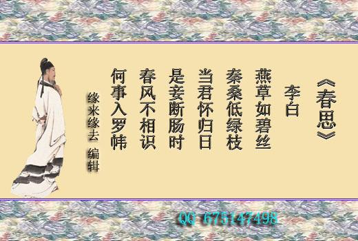 古诗欣赏 - chen.chen.ho - chen.chen.ho的博客