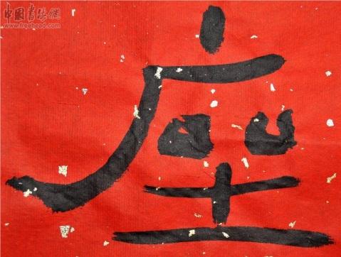 为牛年春节写的一幅隶书对联贴在门上了 - 修亭心迹 - 修亭心迹