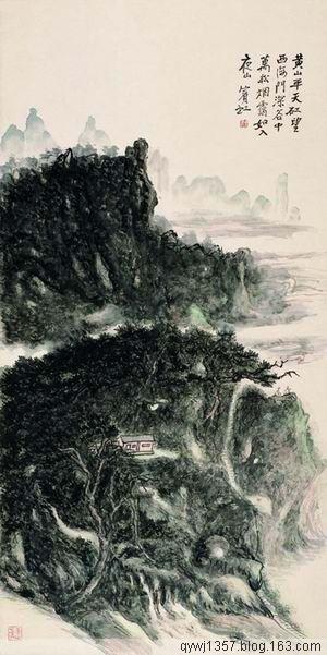 黄宾虹大师及吾之四阶段拟作 - 隅馨斋主 - 隅馨斋