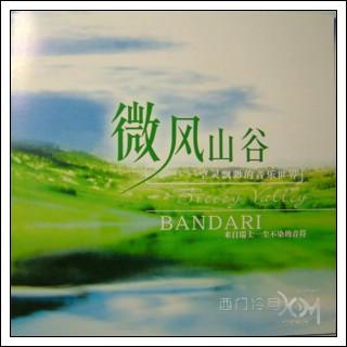 班得瑞音乐诗集 《微风山谷》 - 西门冷月 -                  .