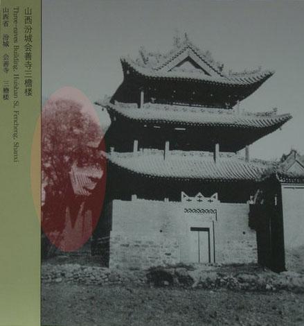 寻找梁思成先生镜头里的汾城古寺 - 珠连璧合 - 珠联璧合