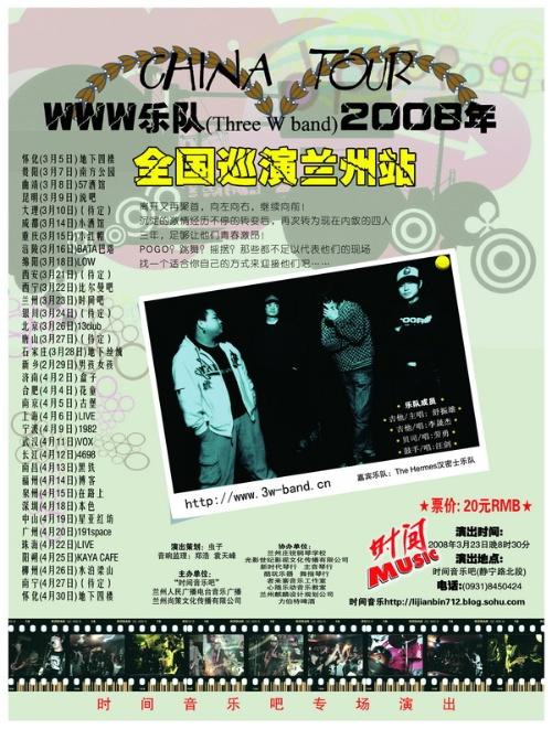 湖南【WWW】乐队全国巡演兰州站3.23—时间音乐吧 - 虫子 - 拂晓,记忆绽放...★虫子★