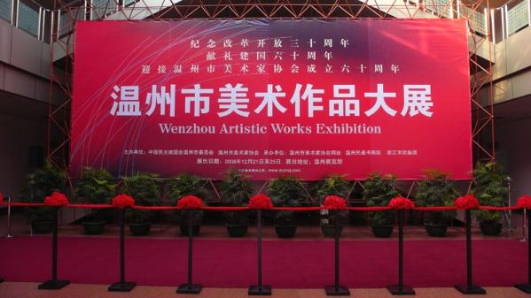 [原创]温州改革开放三十年美术作品展开幕 - 雪山老人 - 雪山老人的博客