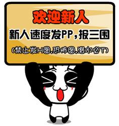 无知熊猫新表情5枚 - 林无知 - nonopanda的博客
