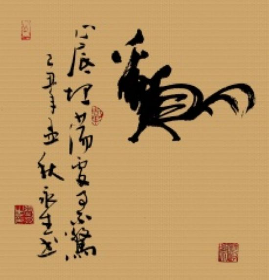 属相-书法艺术 - 陈年老酒