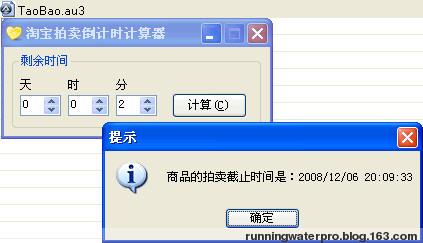 【AU3】淘宝拍卖截止时间计算器 - 李二嫂的猪 - 翱翔的板儿砖
