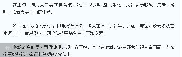 青海玉树地震湖北洪湖籍遇难人员名单 - lzylm123456 - 土土