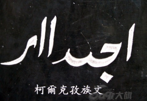 """历代书法家笔下的""""龙""""字 - 天高.我翔 - 艺术世界"""