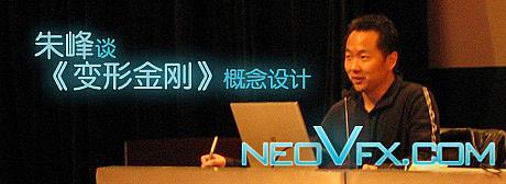 朱峰@《变形金刚》概念设计讲座 - xzfantasy - Fantasy的博客
