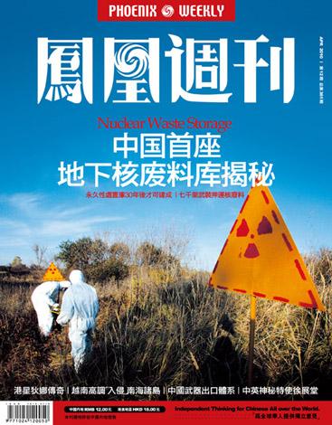 2010年第12期 总第361期 目录 - 凤凰周刊 - 凤凰周刊