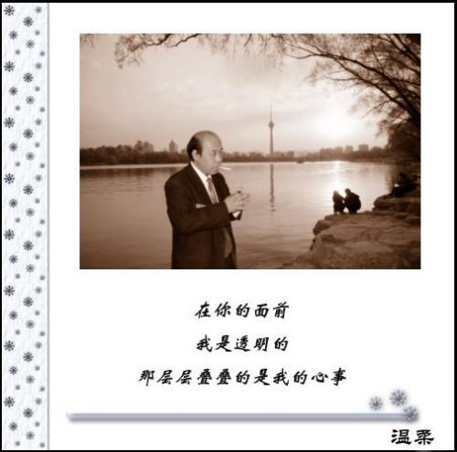 雾里看花--王连群文 - 今生有你 - wlq19580 的博客