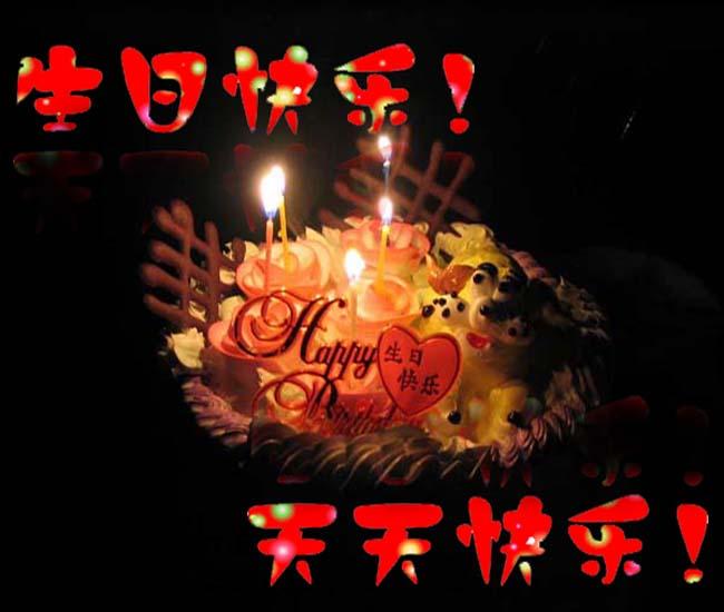 (原创)祝你生日快乐(写给斯弄哲亘亨英) - 云燕 - 云燕的博客