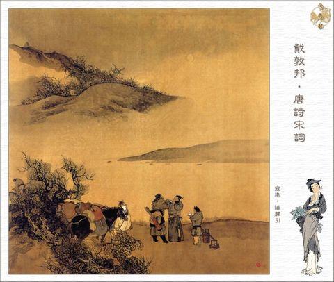 十二江湖 - 伊人刀 - 暗焚琴木一点香
