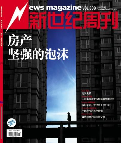 2008年第26期(20080911)目录 - 《新世纪周刊》 - 有意义 有意思-《新世纪周刊》的博客
