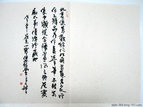2009年1月16日 - 九龙斋 - 九龙斋(原创)