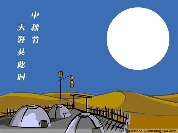 引用 中秋节的由来
