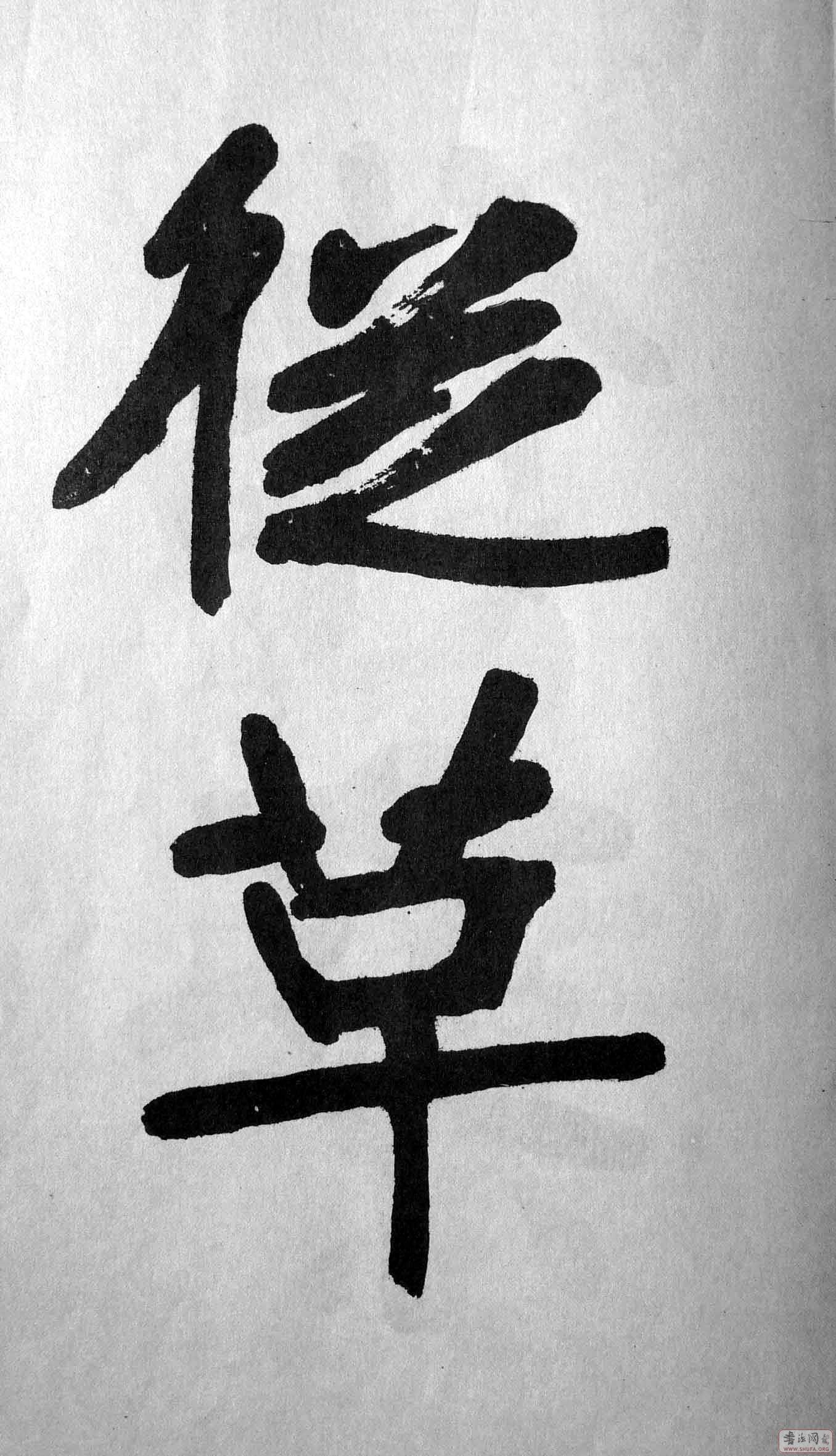张裕钊书 宝剑赞 - 知足常乐 - 知足常乐的博客