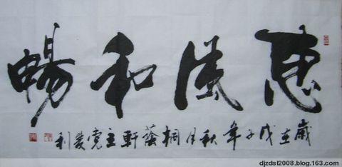 双利书法欣赏 - SONG.TO - 松风竹韵