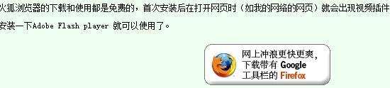 火狐浏览器的实际用途之资料收集 - 网络培训 - 初级网络知识学堂