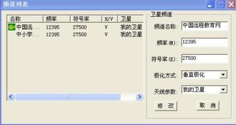 """小学""""农远""""接收南广参数 - xjrsyang - 杨善元(xjrsyang)"""