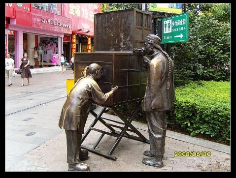 长沙步行街的雕塑--消失了的行当(原创) - 深山樵夫 - 深山樵夫的博客
