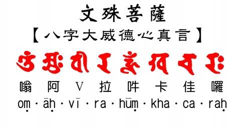 【转载】文殊八字大威德心真言(图解) - 天外飛仙 - 天外飛仙