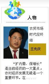 农村新革命:终结农贸市场时代 - 王先庆 - 王先庆博客