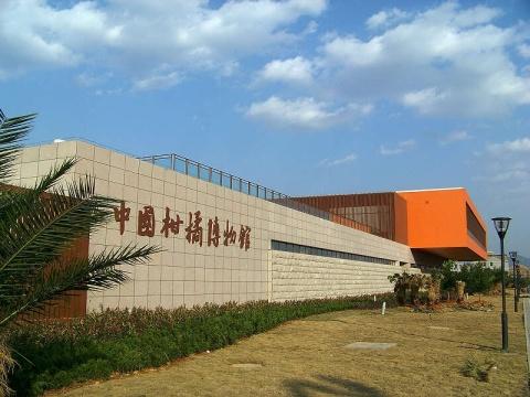 中国柑橘博物馆 - 清扬 - 花果飘香