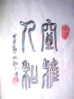 请欣赏我的双钩书法(原创) - suo4507 - 静观天下